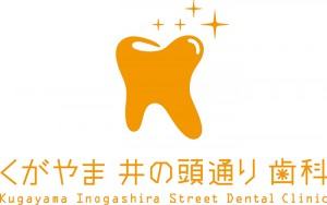 くがやま井の頭通り歯科ロゴ