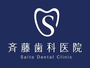 斉藤歯科医院ロゴ