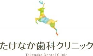 たけなか歯科クリニックロゴ