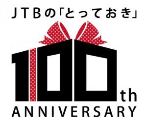 JTBの周年ロゴ事例その2