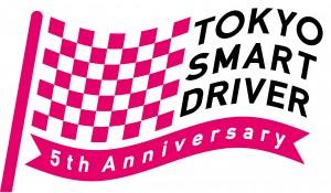 東京スマートドライバー周年ロゴ事例