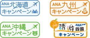 ANAキャンペーンロゴ事例