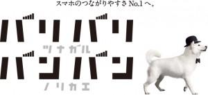 ソフトバンクキャンペーンロゴ事例