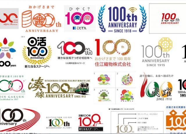 1周年 3周年 5周年 100周年へ 周年記念ロゴ作成の前に知っておきたい